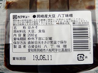 八丁味噌18102