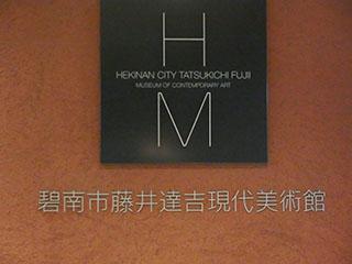 藤井達吉現代美術館1811