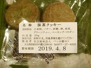 抹茶クッキー1904