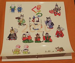 くるねこカレンダー1909