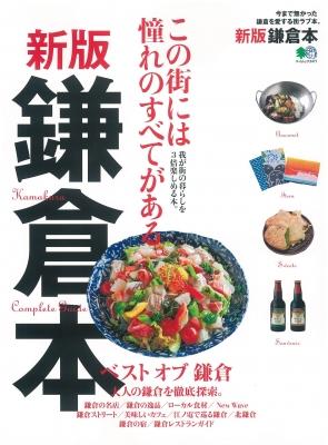 『鎌倉本』表紙