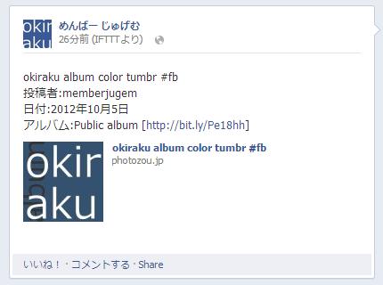 フォト蔵→IFTTT→Facebook