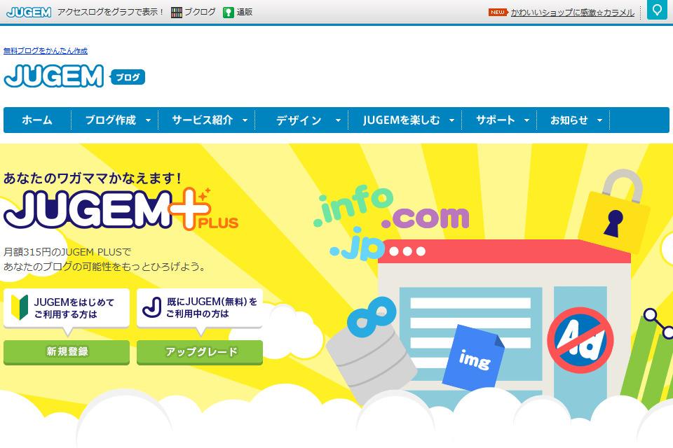 JUGEM PLUS(有料プラン)  無料ブログ(BLOG)作成【JUGEM】