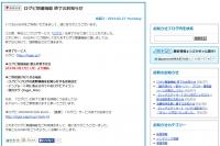 ログピ関連機能 終了のお知らせ  JUGEMお知らせブログ
