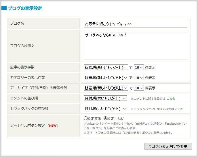ブログの表示設定