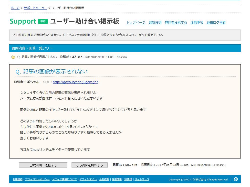 JUGEM ユーザー助け合い掲示板 Q. 記事の画像が表示されない