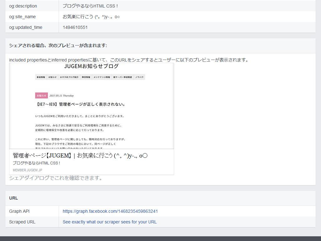 オブジェクトデバッガー - 開発者向けFacebook