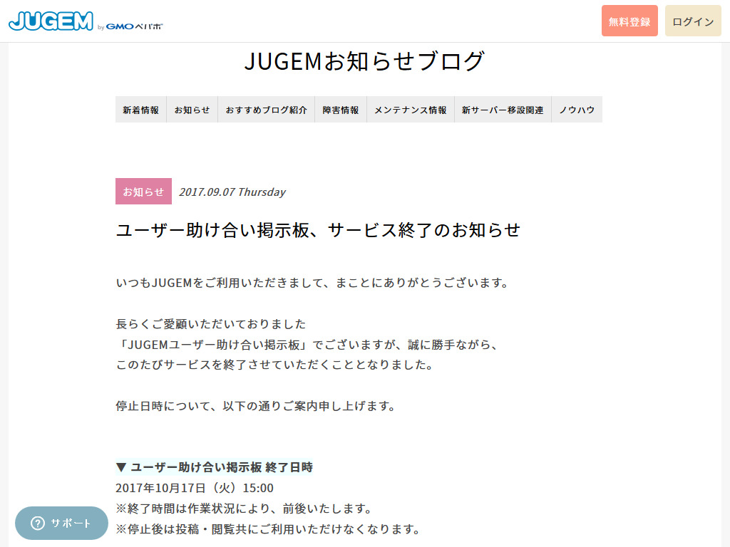 ユーザー助け合い掲示板、サービス終了のお知らせ  JUGEMお知らせブログ