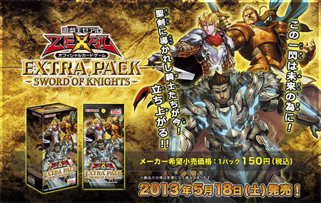 EXTRA PACK ��SWORD OF KNIGHTS��
