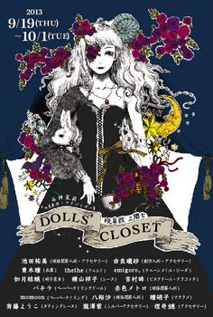 三隣亡_DollsCloset