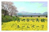 大崎市川渡地区公民館公式ホームページ