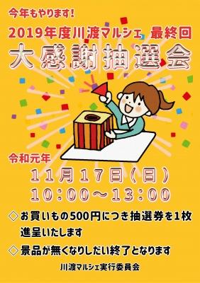 2019川渡マルシェ 11月抽選会告知チラシ