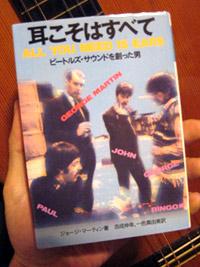 George Martin Book