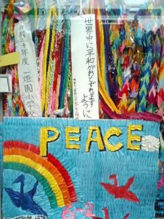 広島平和記念公園の鶴