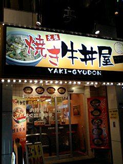 YAKI-GYUDON
