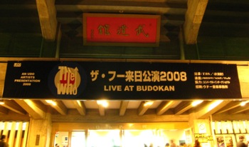 the who-budokan