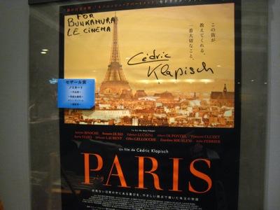 PARIS-bunkamura
