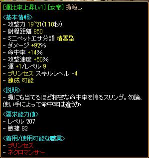蝿異次元3.png