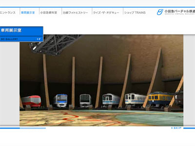 小田急バーチャル鉄道博物館