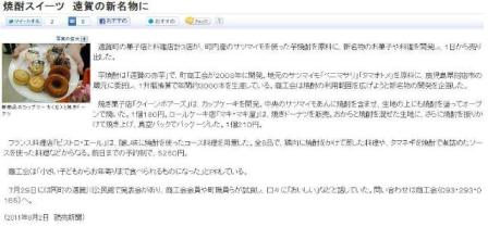 yomiuri0802
