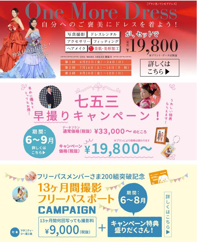 2018夏キャンペーン