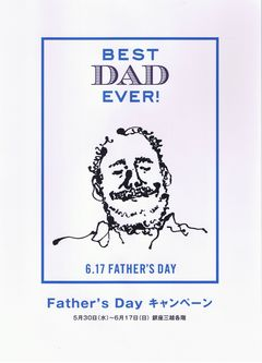 2012銀座三越父の日.jpg