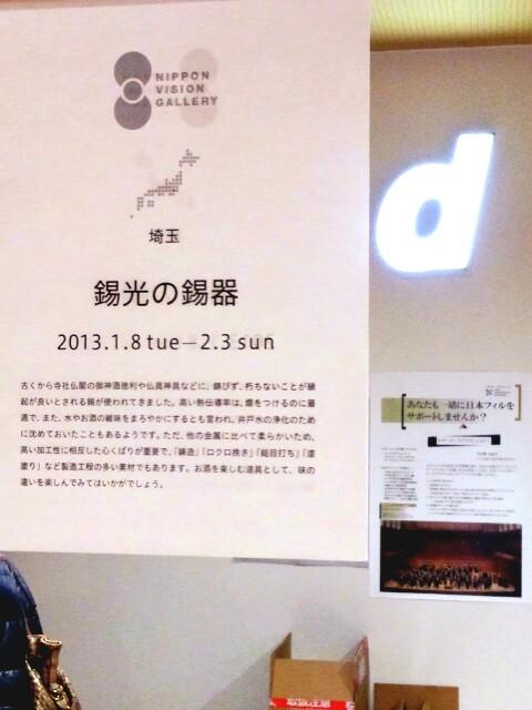 hikarie-d47-02.jpg