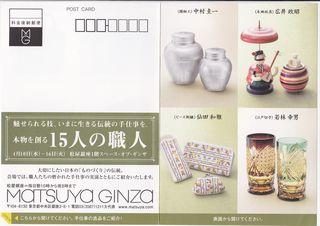20130410matsuyaginza01a.jpg