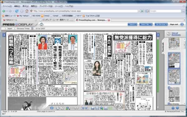沖縄タイムスが読める