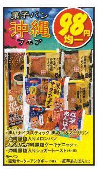 沖縄菓子パンフェア