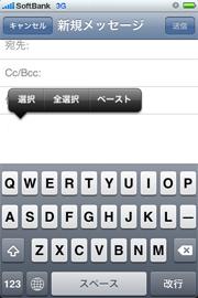 iPhone OS 3.0について