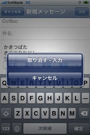 iPhone OS 3.0 シェイク機能