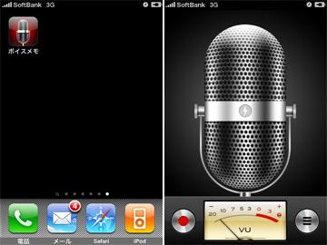 iPhone OS 3.0 謎の機能