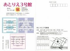 武蔵野美術学園 生徒展覧会のお知らせ「あとりえ3号館展」