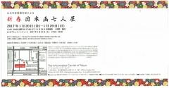 武蔵野美術学園 副手展覧会のお知らせ