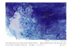 版画講師横山智子先生個展dm