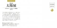 武蔵野美術学園非常勤講師清田悠紀子先生参加展覧会