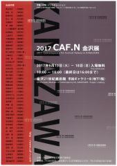 武蔵野美術学園宮下泉先生参加展覧会
