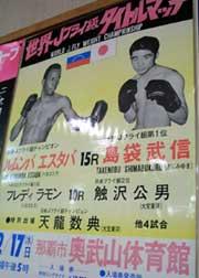 ルムンバ・エスタバ vs 島袋 武信 15R
