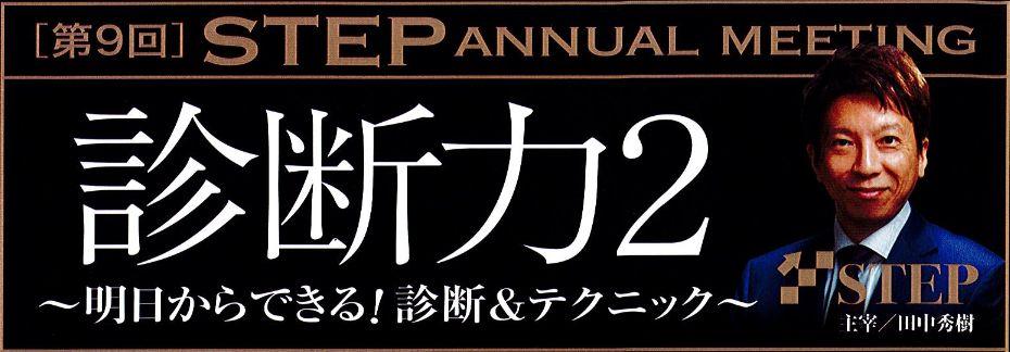 第9回STEP発表会|診断力2〜明日からできる!診断&テクニック〜