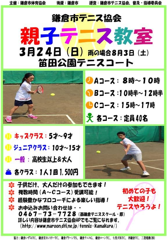 鎌倉市親子テニス教室