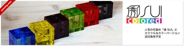 人気の透明一輪挿し「透 -SUI-」にカラーバージョン「colored (カラード)」が近日登場。