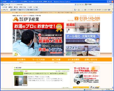 伊予産業Webサイト