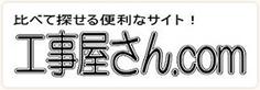 工事屋さん.com