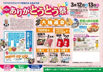 2011第6回松山表0312.jpg