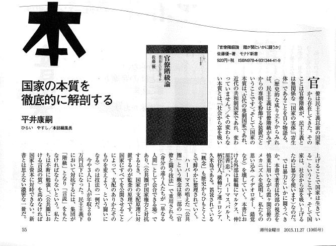 11月27日発売号「きんようぶんか」平井編集長