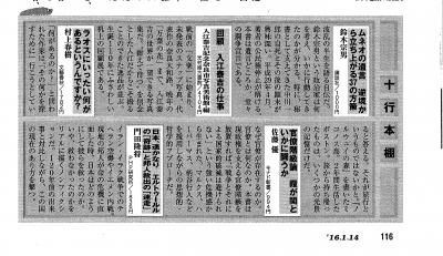 週刊新潮1月14日迎春号記事
