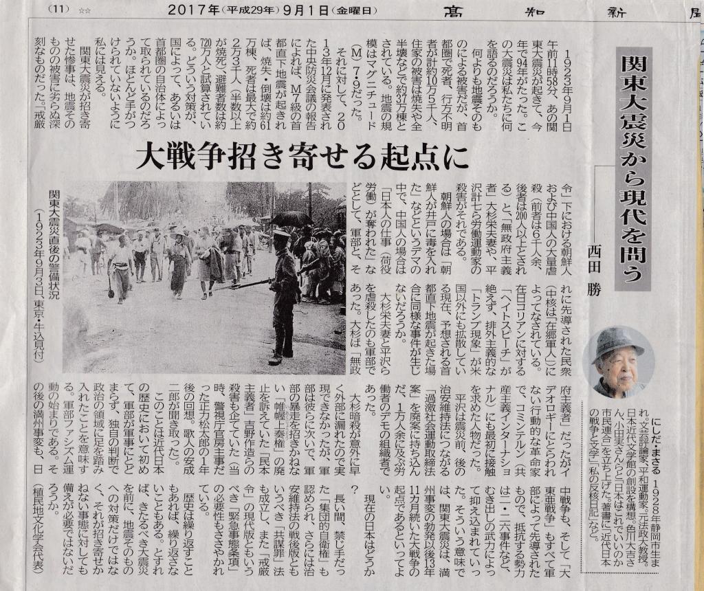 西田勝関東大震災から現代を問う