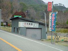 峠茶屋の向かいの看板