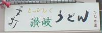 たなか屋の看板